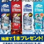 【18万名に当たる!!】キリン・ザ・ストロング(350ml缶)が当たる!キャンペーン
