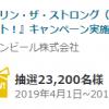 【23,200名に当たる!!】キリン・ザ・ストロング(350ml缶×1本)プレゼント!キャンペーン