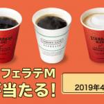 【合計25万名に当たる!!】ファミマカフェ コーヒープレゼントキャンペーン