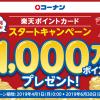 【総額1,000万ポイント!!】楽天ポイントカード【コーナン】スタート記念!総額1,000万ポイントプレゼントキャンペーン