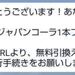 【当選!!】本田とじゃんけんで勝った!ペプシジャパンコーラ1本GET!!