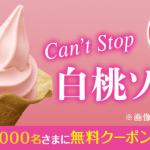 【1万名に当たる!!】ミニストップの白桃ソフト無料クーポンが当たる!キャンペーン