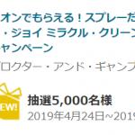 【5,000名に当たる!!】ジョイ ミラクル・クリーン泡スプレーが当たる!キャンペーン