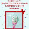 【5,000名に当たる!!】サーティワン アイスクリーム レギュラーシングルギフト券が当たる!LINEほけん GWキャンペーン
