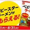 【先着90万名!!】ベビースターラーメンがもらえる!ローソンアプリ限定キャンペーン