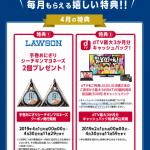 【ハピチャン】4月の特典は手巻おにぎりシーチキンマヨネーズ2個プレゼント!