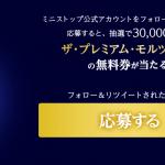 【30,000名に当たる!!】ザ・プレミアム・モルツ350ml無料クーポンが当たる!キャンペーン