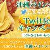 【1,000名に当たる!!】ミニストップ 沖縄パインソフト無料クーポンが当たる!キャンペーン