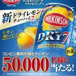 【5万名に当たる!!】ウィルキンソン・ドライセブン ドライレモン(缶350ml×1本)コンビニ無料引換えクーポンが当たる!キャンペーン