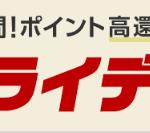 【5/24~5/31】7日間!ポイント高還元中!!令和最初のリーベイツフライデー開催!