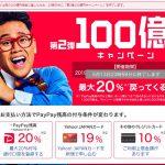 【悲報!!】Pay Pay 第2弾100億円キャンペーンが5/13 23時59分に終了!