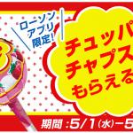 【先着90万名!!】チュッパチャプス無料クーポンプレゼント!2019年5月 ローソンアプリ キャンペーン