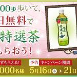 【毎日先着2,000名!!】1日8,000歩歩いて毎日「綾鷹特選茶」をもらおう!キャンペーン