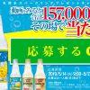 【157,000名に当たる!!】LINE限定 サントリー 天然水 スパークリングが当たる!キャンペーン