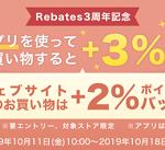 【最大+3%ポイントバック!!】Rebates 3周年記念キャンペーン