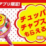 【先着90万名!!】チュッパチャプス無料クーポンプレゼント!2019年9月 ローソンアプリ限定キャンペーン