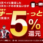 【楽天ペイ】楽天カードを設定したお支払いでずーーっと実質最大5%還元キャンペーン