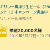 【2万名に当たる!!】キリン一番搾り生ビール(350ml缶×1本)プレゼント!キャンペーン