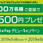 【先着100万名!!】現金500円プレゼント!ゆうちょPay デビューキャンペーン