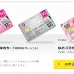 【ゆめカード】1番還元額が高いポイントサイトを調査してみた!
