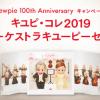 【応募してみた!!】1万名にキユピ・コレ2019 オーケストラキユーピーセットが当たる!キャンペーン