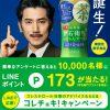 【1万名に当たる!!】LINEポイント173ポイントが当たる!キャンペーン