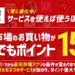 【ポイント最大16倍!!】7月1日から楽天SPU条件変更!新たに2つのサービス追加!!