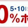 【5/10~5/13 9:59】リーベイツ感謝祭開催!最大10%ポイントバック!
