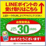 【当選!!】贅沢搾り リニューアル発売記念 LINEポイント30ポイントプレゼントキャンペーン