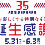 【5/31~6/3】ユニクロ 35周年 誕生感謝祭 開催!