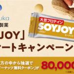 【8万名に当たる!!】SOYJOY プロテイン ピーナッツ 無料クーポンが当たる!キャンペーン