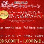 【応募してみた!!】5,000円が1,000名に当たる!REGALO レガーロ 贈りものキャンペーン