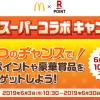 【豪華賞品が当たる!!】マクドナルド×楽天ポイントカード 2周年記念スーパーコラボキャンペーン