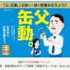 【1万名に当たる!!】おいしい缶詰 国産鶏のオリーブ油漬(洋風アヒージョ)をプレゼントしよう!キャンペーン