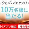 【10万名に当たる!!】ジョージア ジャパン クラフトマン ドリンクチケットがその場で当たる!キャンペーン