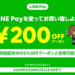 【ラクマ】LINE Pay決済時に使える200円OFFクーポン使ってみた!ラクマ5%OFFと併用できた!!