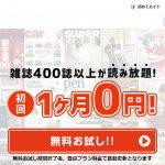 【Tマガジン】1番還元額が高いポイントサイトを調査してみた!