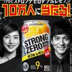 【10万名に当たる!!】-196℃ストロングゼロ〈ダブルレモン〉が当たる!キャンペーン