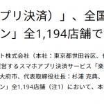 【楽天ペイ(アプリ決済)】5月20日より「スギ薬局」と「ジャパン」全1,194店舗で利用可能に!