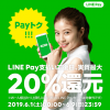 【LINE Pay】Payトク祭利用分 20%キャッシュバックされた!