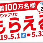 【先着100万名!!】QUOカードPay200円分プレゼント!ローソンアプリ キャンペーン