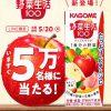 【5万名に当たる!!】LINE限定 野菜生活100 アップルサラダが当たる!キャンペーン