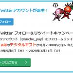 【毎月2,000名に当たる!!】ゆうちょPay公式Twitter フォロー&リツイートキャンペーン