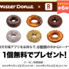 【全プレ!!】6種類の中からミスドのドーナツ1個無料でプレゼント!楽天市場アプリ キャンペーン