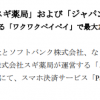 【PayPay】5月20日より「スギ薬局」と「ジャパン」全1,194店舗で利用可能に!
