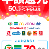 【メルペイあと払いでもらえる!!】日本全国まるっと半額ポイント還元!キャンペーン