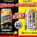【30万名に当たる!!】-196℃ストロングゼロ・こだわり酒場のレモンサワー 無料引き換えクーポンが当たる!キャンペーン