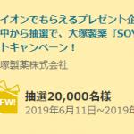【2万名に当たる!!】アンケート回答で『SOYJOY』プレゼント!キャンペーン