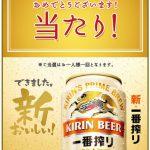 【当選!!】新・一番搾り 350ml缶 無料引き換えクーポンが当たる!キャンペーン