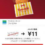 【実質4円!!】メルペイクーポン&メルペイあと払いでファミチキGET!!